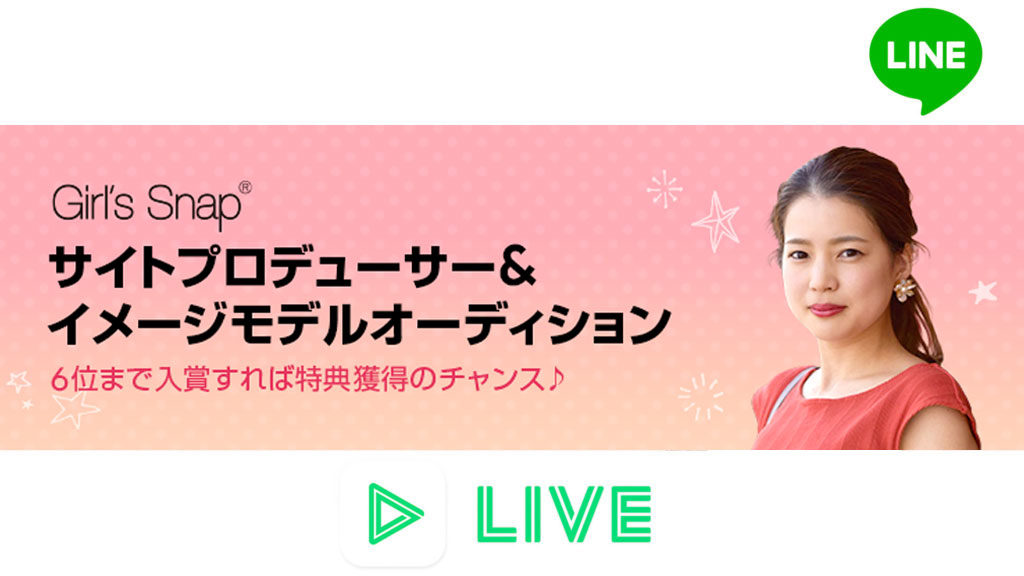 Girl's Snap® x LINE LIVE